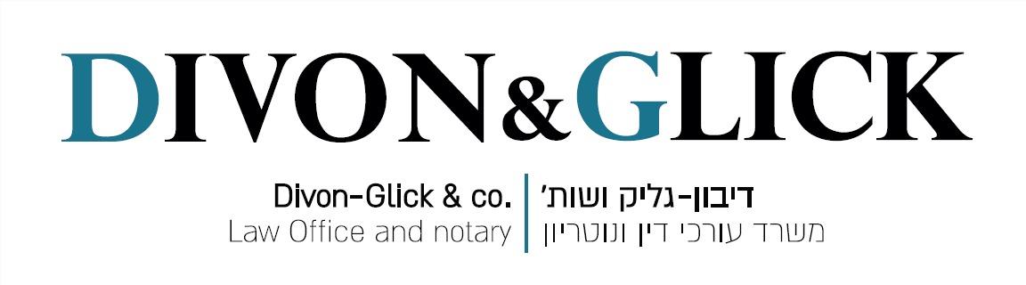 דיבון גליק | משרד עורכי דין לוגו